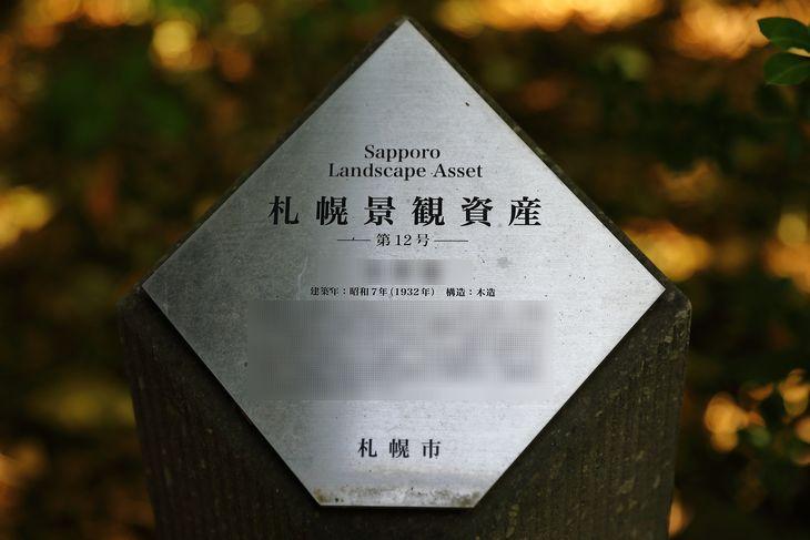 札幌景観資産 第12号