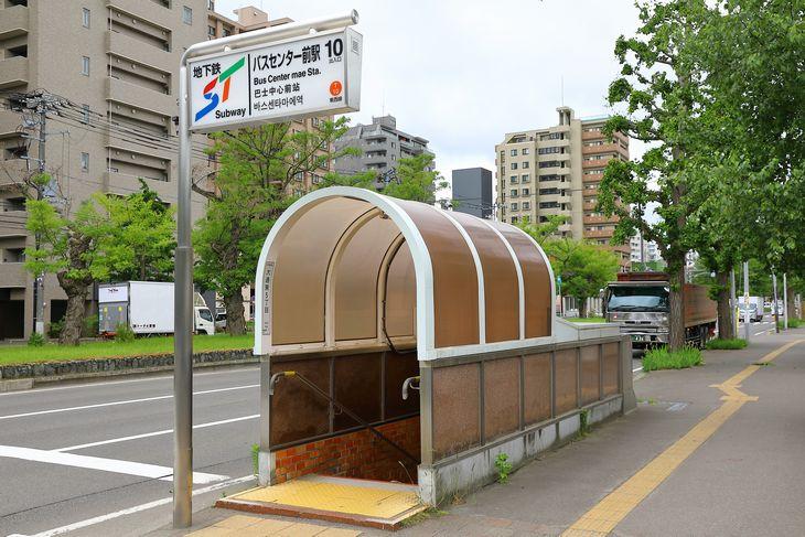 バスセンター前駅10番出口
