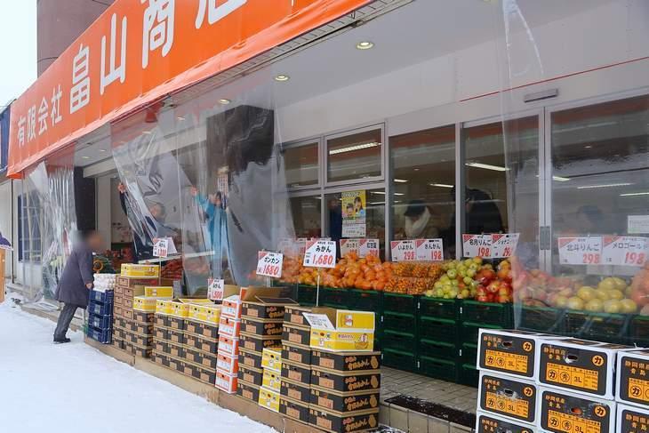 平岸 畠山商店