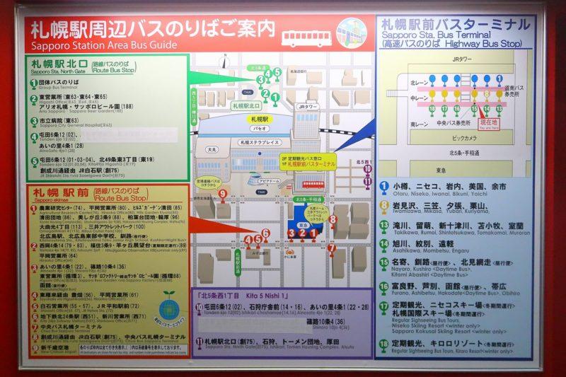 札幌駅バス停一覧