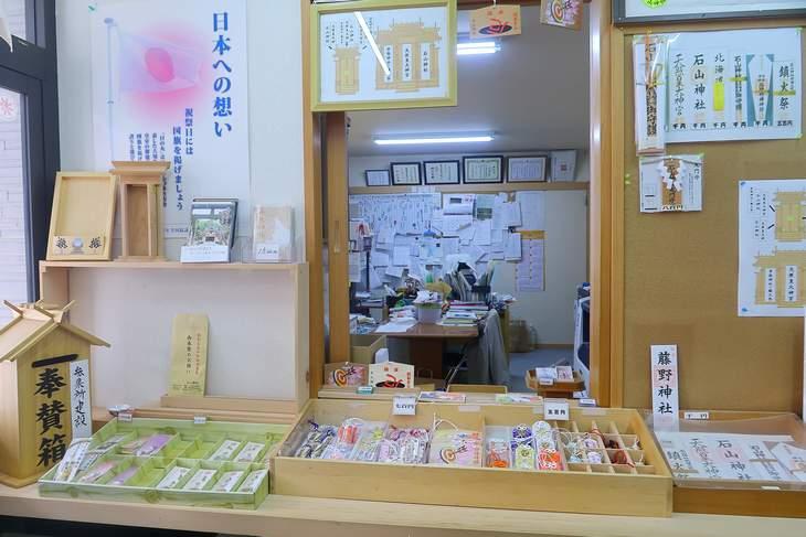 石山神社 社務所