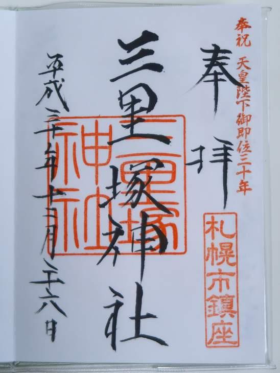 三里塚神社 御朱印