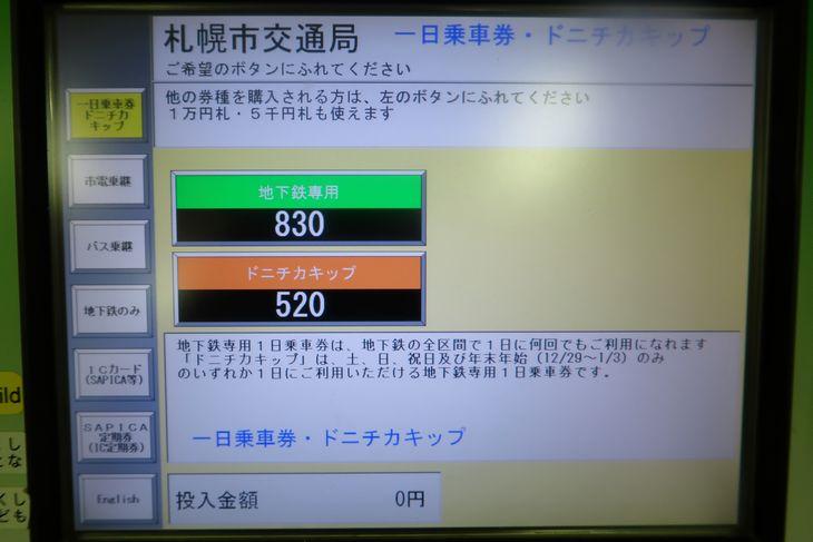 「地下鉄専用1日乗車券」と「ドニチカキップ」