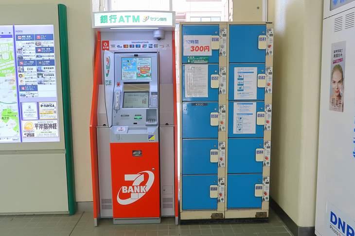 南平岸駅構内 ATM