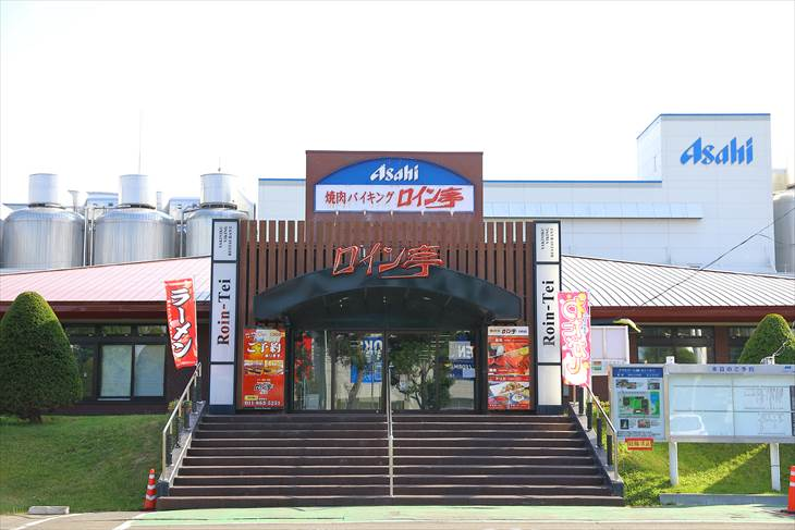 アサヒビール園 ロイン亭