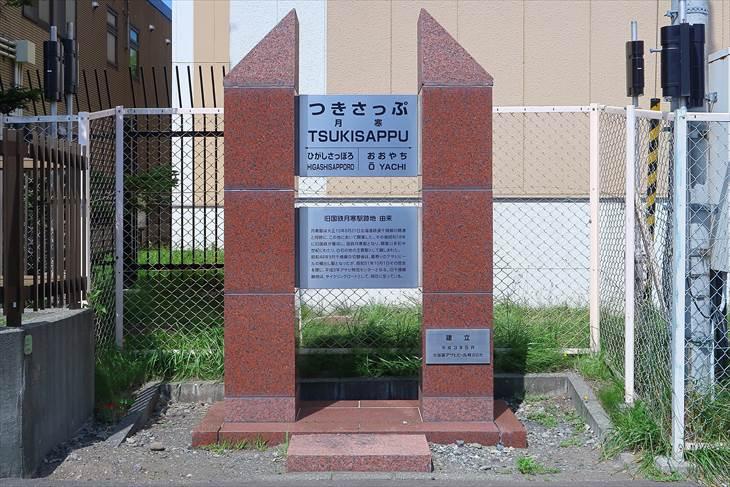 旧国鉄つきさっぷ駅跡地