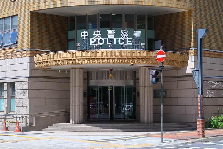 札幌方面 中央警察署