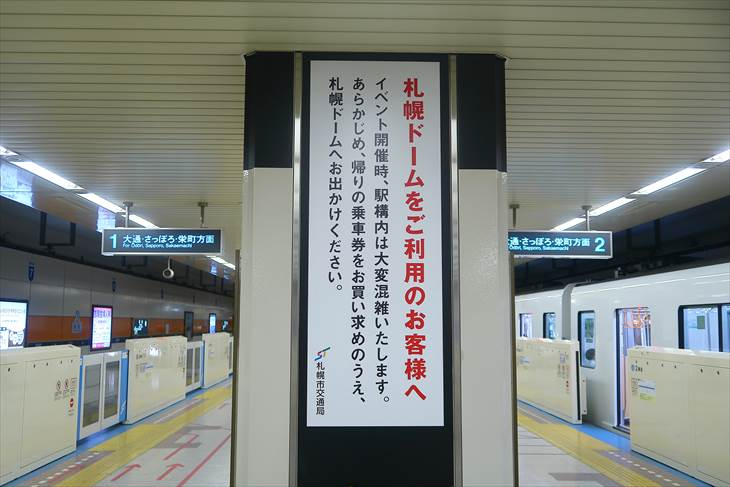 札幌市営地下鉄東豊線 福住駅