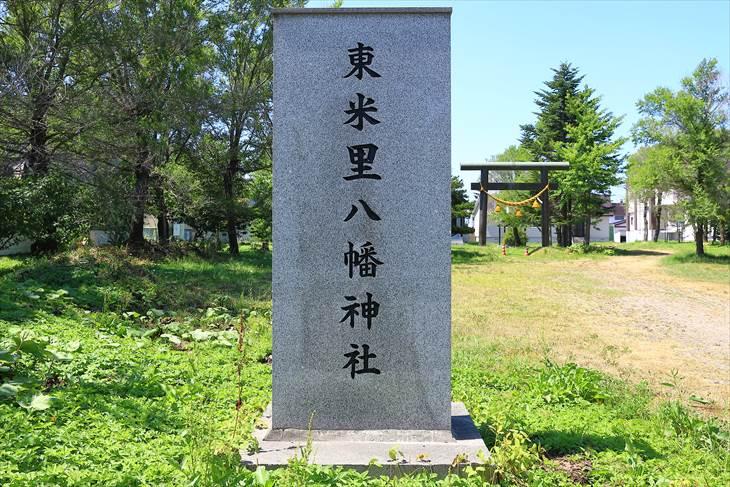 東米里八幡神社