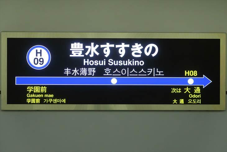 札幌市営地下鉄東豊線 豊水すすきの駅
