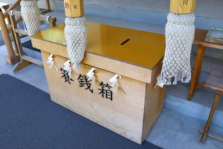 石山神社 賽銭箱