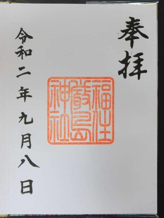 福住厳島神社の御朱印