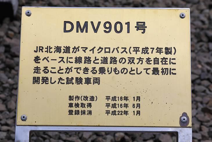 北海道鉄道技術館 DMV901号