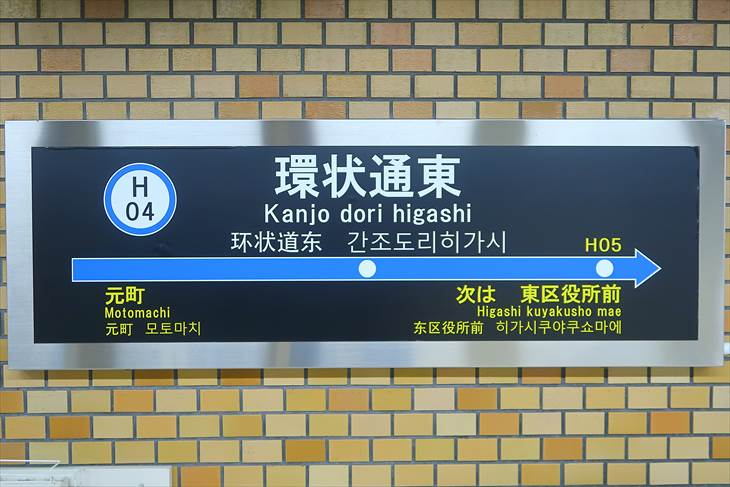 札幌市営地下鉄東豊線 環状通東駅