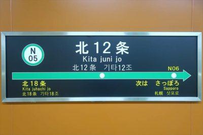 札幌市営地下鉄南北線 北12条駅