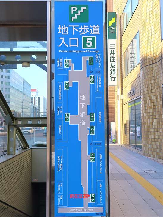「北1条さっぽろ歴史写真館」のある「北1条通」の地下道である「公共地下歩道」