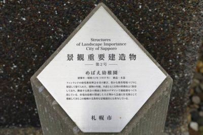 札幌ルター学園 めばえ幼稚園