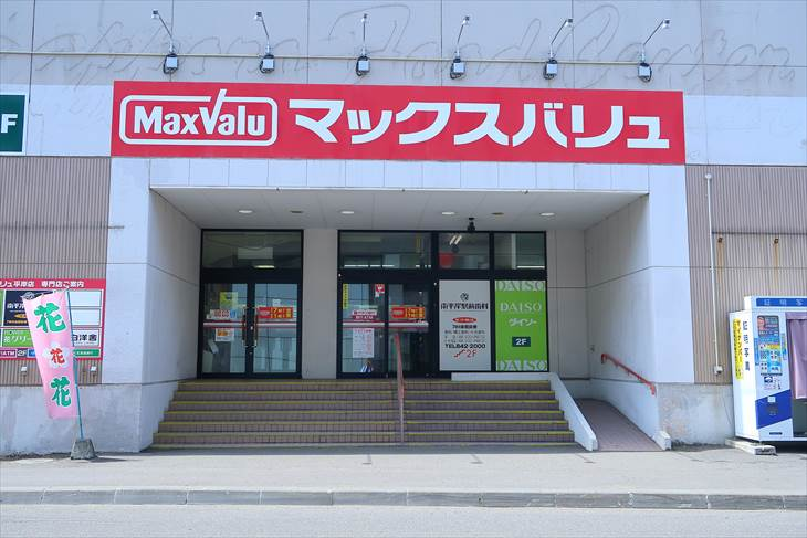 札幌市営地下鉄南北線 南平岸駅