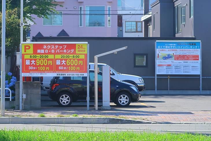 札幌市営地下鉄東豊線 美園駅