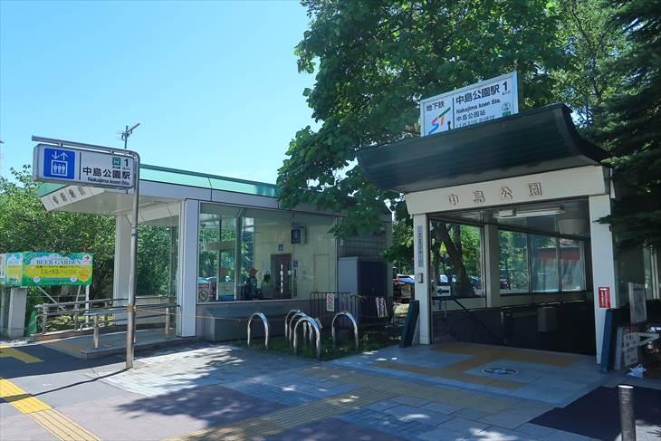 札幌市営地下鉄南北線 中島公園駅