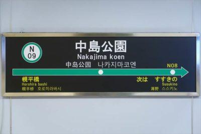 中島公園駅