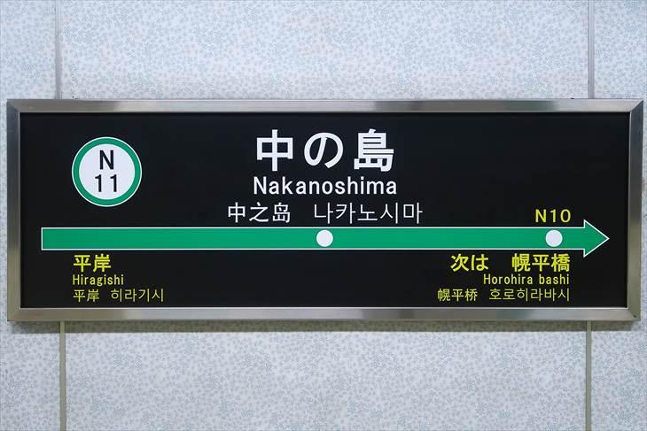 札幌市営地下鉄南北線 中の島駅