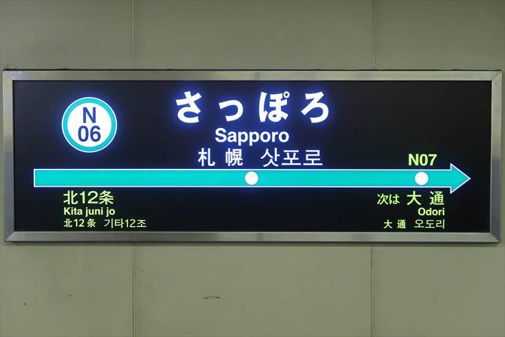 札幌市営地下鉄南北線 さっぽろ駅