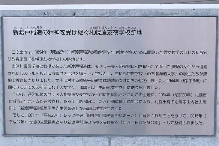 新渡戸稲造記念公園