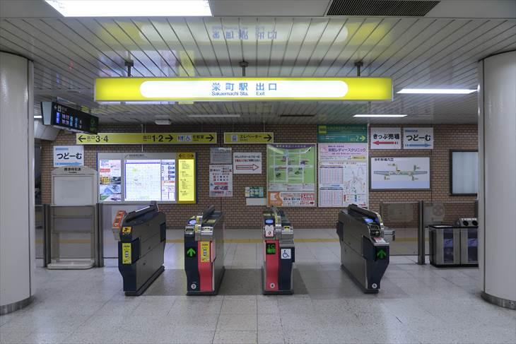 札幌市営地下鉄東豊線 栄町駅