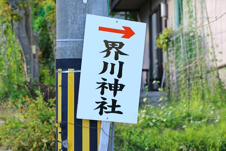 界川神社】円山のふもとに静かに鎮座する神社 | 札幌&大通公園 観光 ...