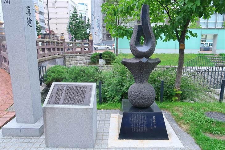 札幌建設の地碑(創成川)