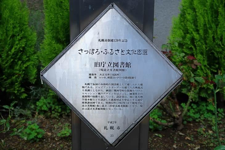 北菓楼 札幌本館(旧庁立図書館)