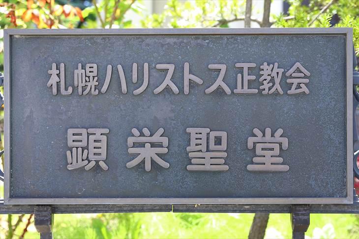 札幌ハリストス正教会顕栄聖堂