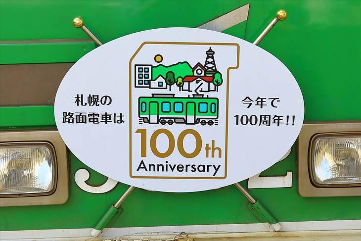 札幌市交通局 電車事業所