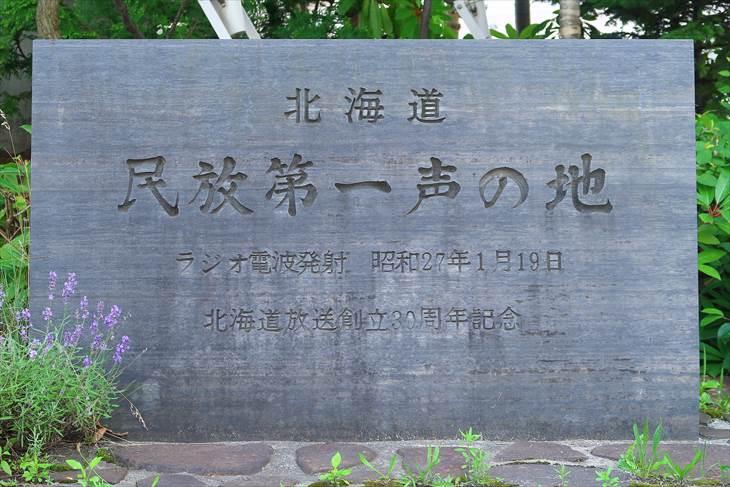 北海道 民放第一声の地 記念碑