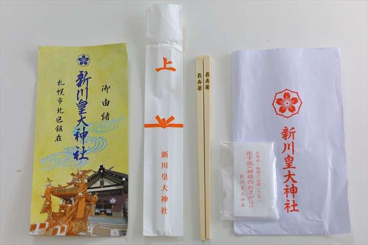 新川皇大神社で御朱印をいただいた時にいただけるもの