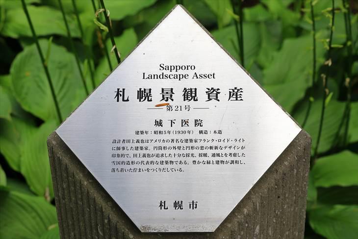 城下医院(札幌景観資産)