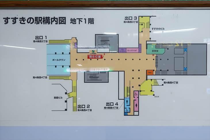 札幌市営地下鉄南北線すすきの駅