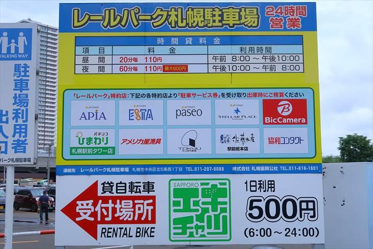 札幌市営地下鉄東豊線 さっぽろ駅