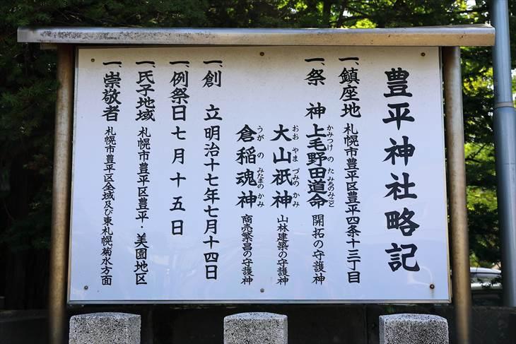 豊平神社略記