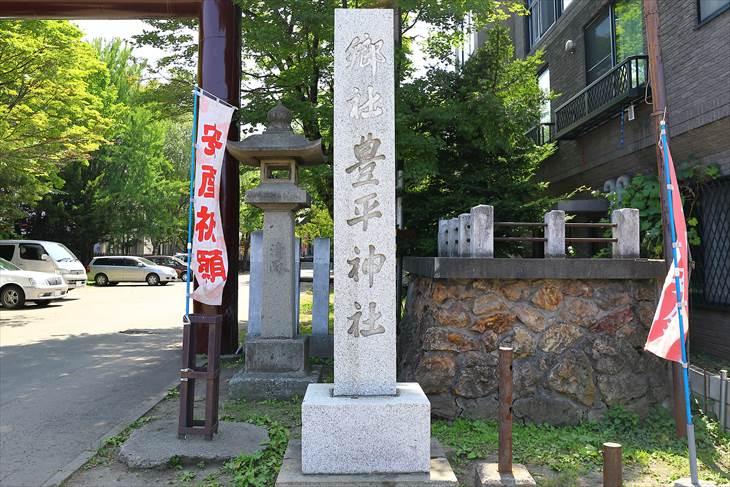 豊平神社 社号標