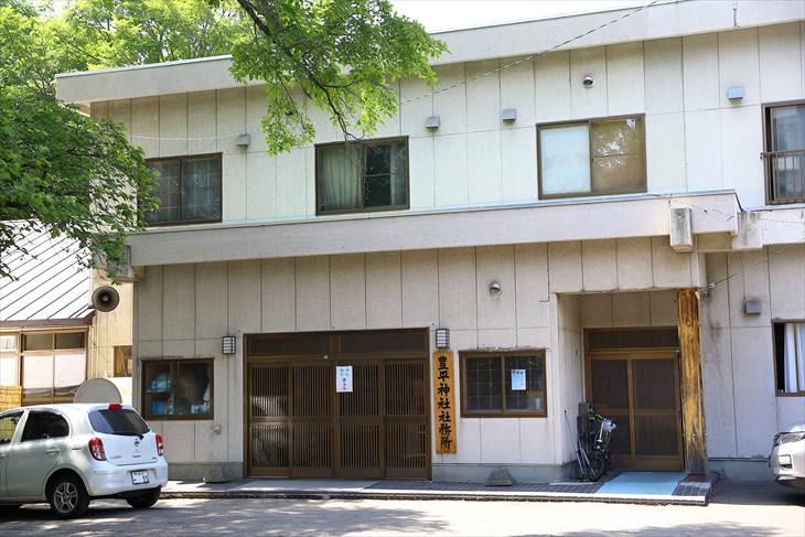 豊平神社 社務所