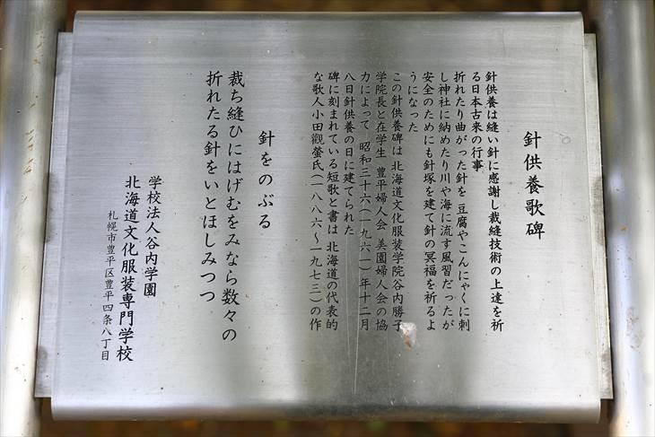 豊平神社 針供養の歌碑