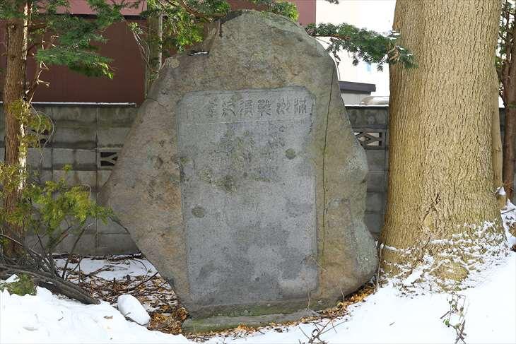 豊平神社 満州戦没記念碑