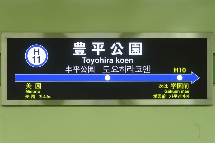 豊平公園駅
