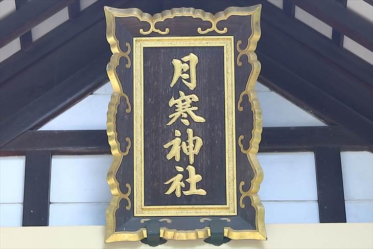 月寒神社 社号額