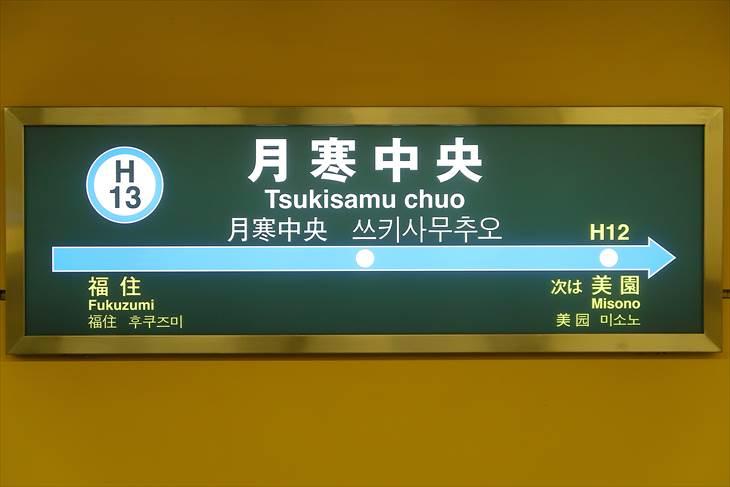 札幌市営地下鉄東豊線 月寒中央駅