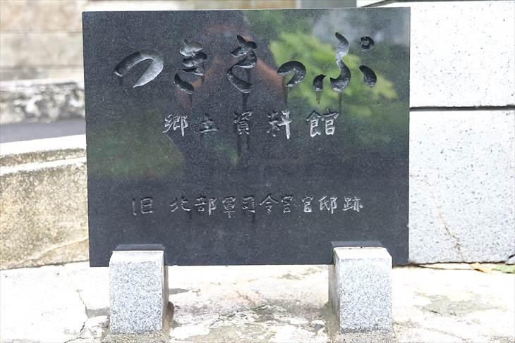 つきさっぷ郷土資料館