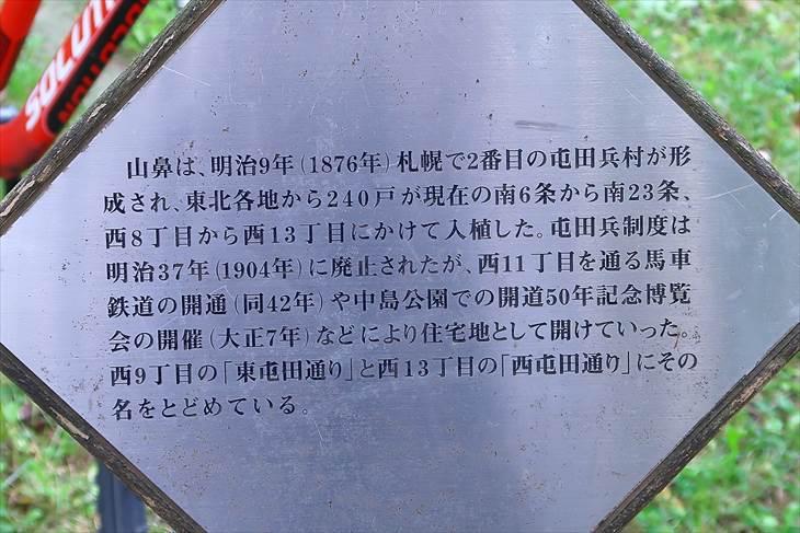 山鼻屯田兵村跡