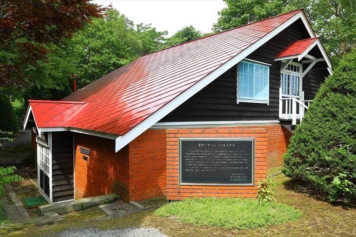 雪印種苗園芸センター 雪印バター誕生の記念館